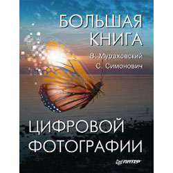 книги о цифровой фотографии