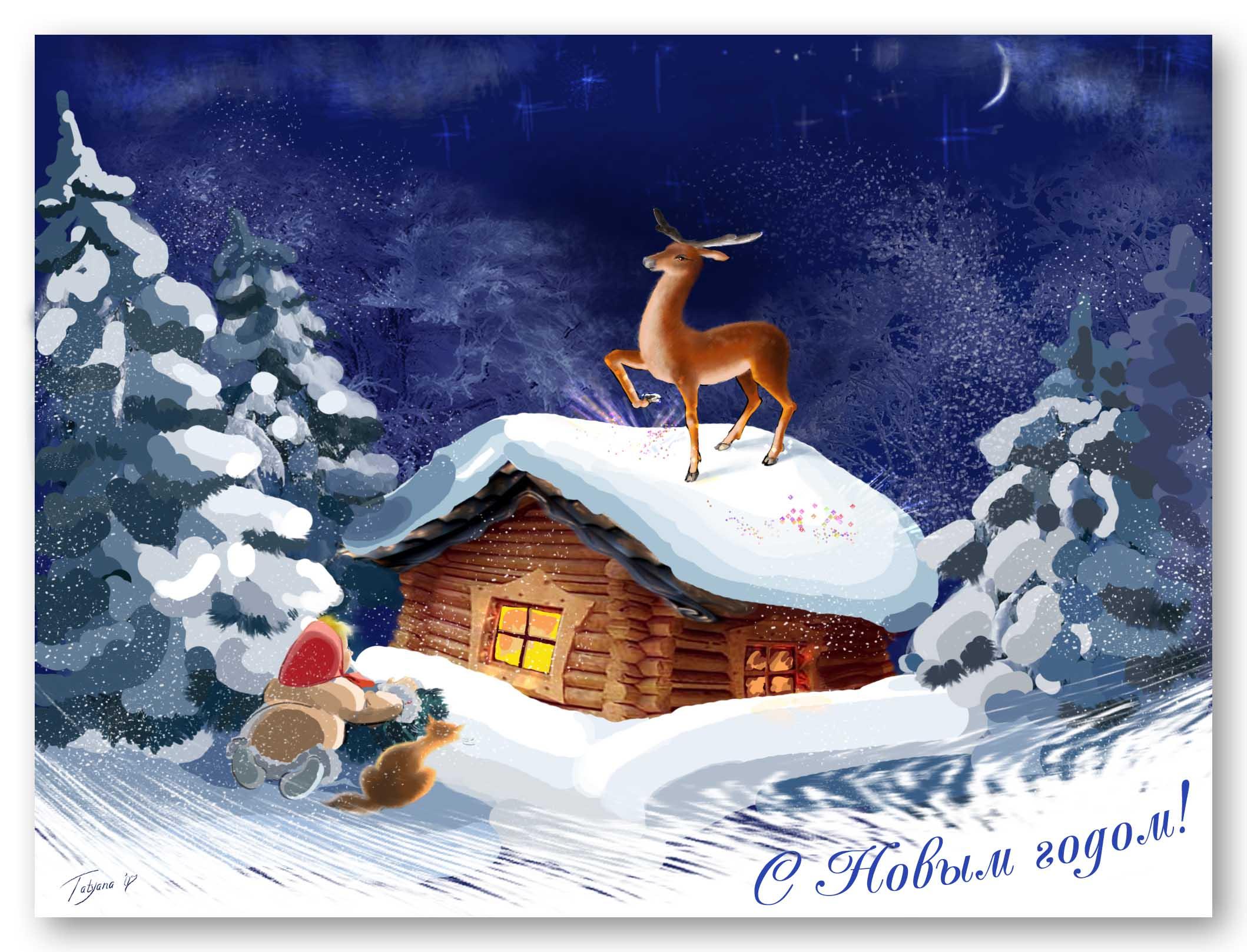 Сказка зима снег олень скачать