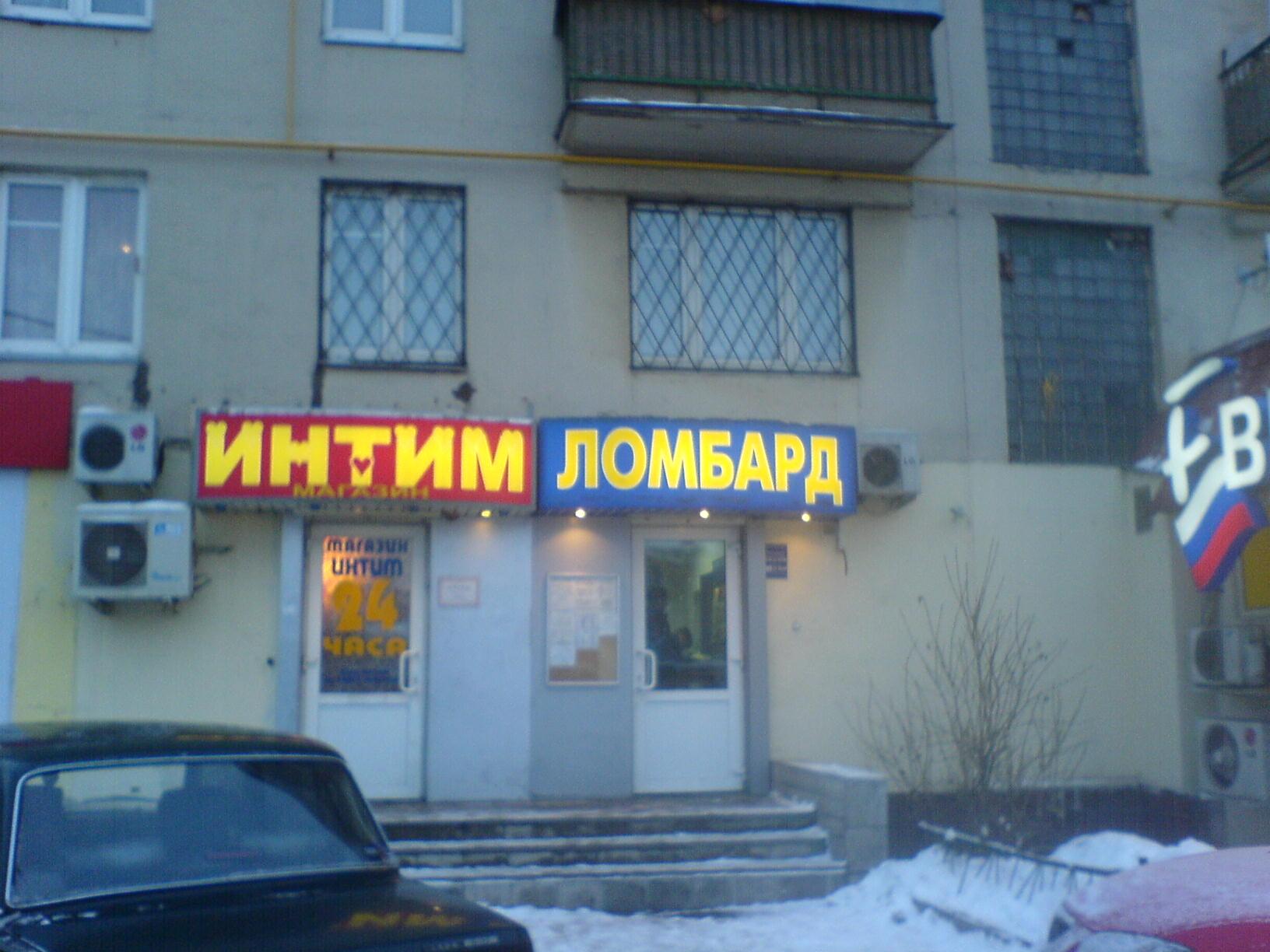 Адреса магазинов интим товаров 6 фотография