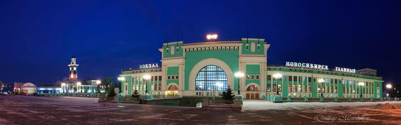 жд вокзал новосибирск: